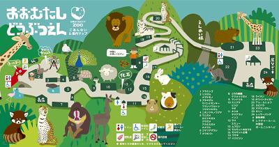 大牟田市動物園 園内マップ